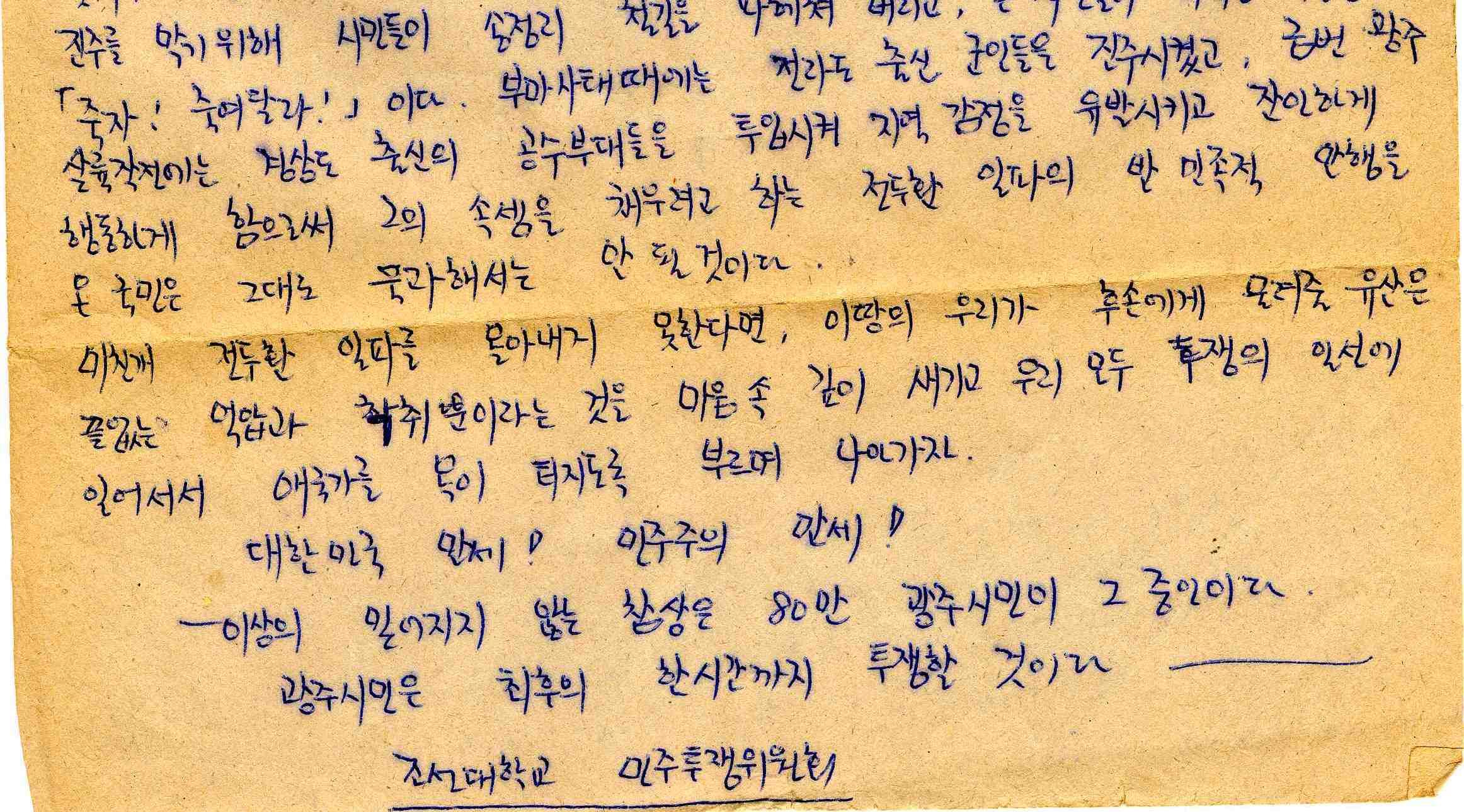 북한 지령으로 작성된 5.18 성명서
