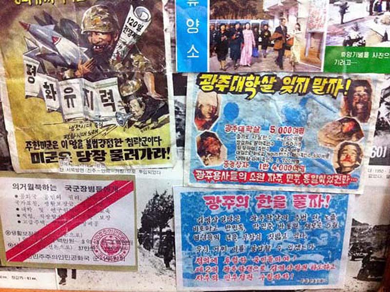 북한이 제작한 광주사태 유언비어 삐라