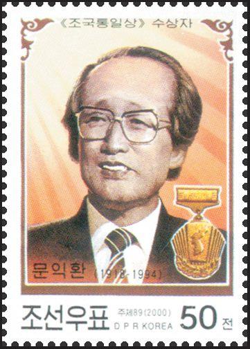 북한의 문익환 목사 기념 우표