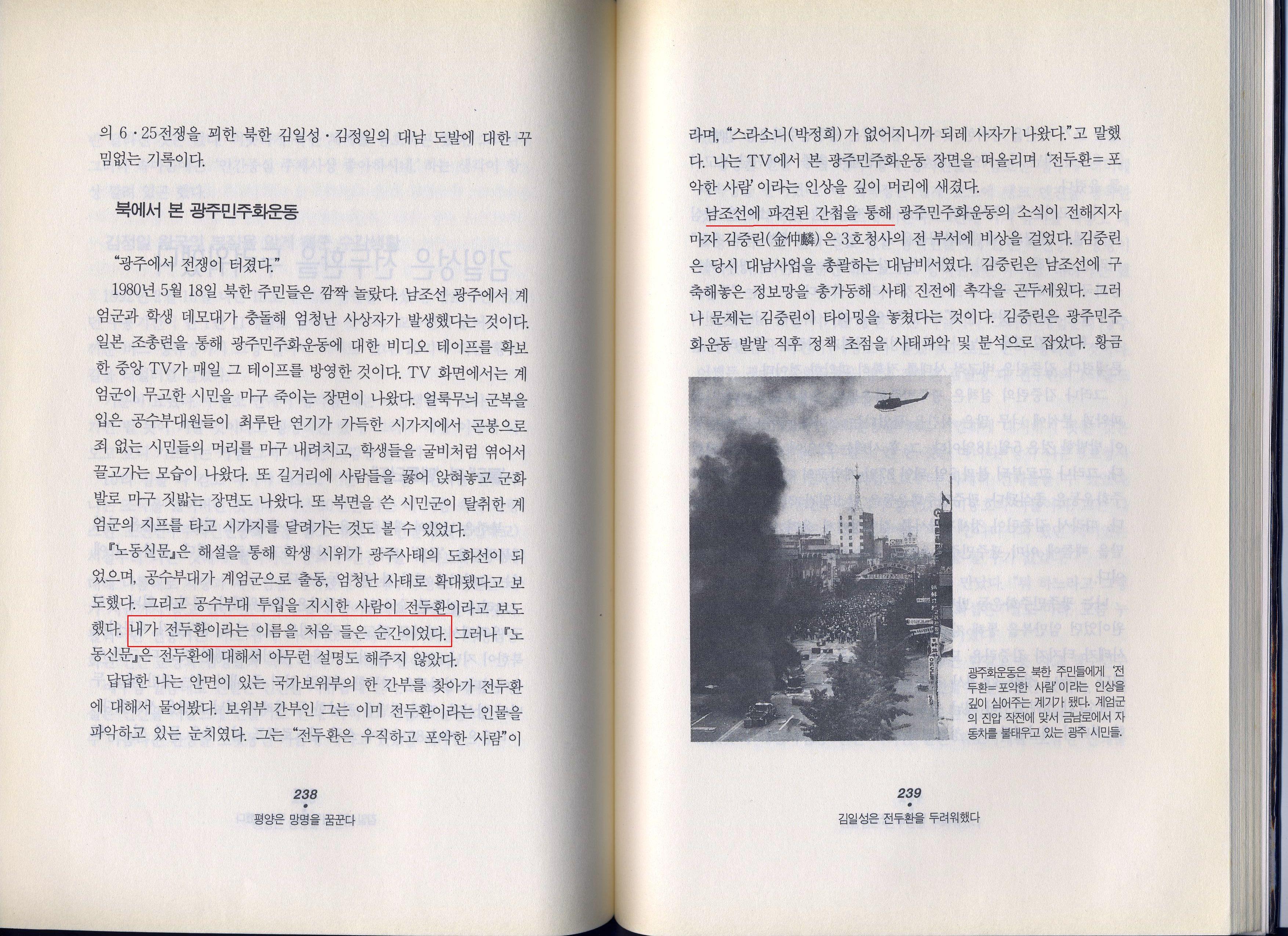 평양은 망명을 꿈꾼다 238~239쪽