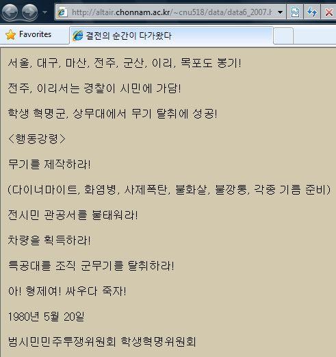 5월 19일 광주에서 제작된 유혈 무장폭동 선동 유인물