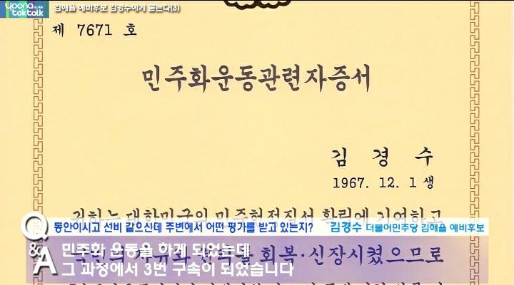 김경수 민주화운동관련자 증서